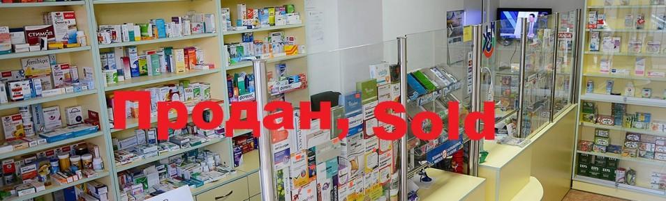 Aптека Софии